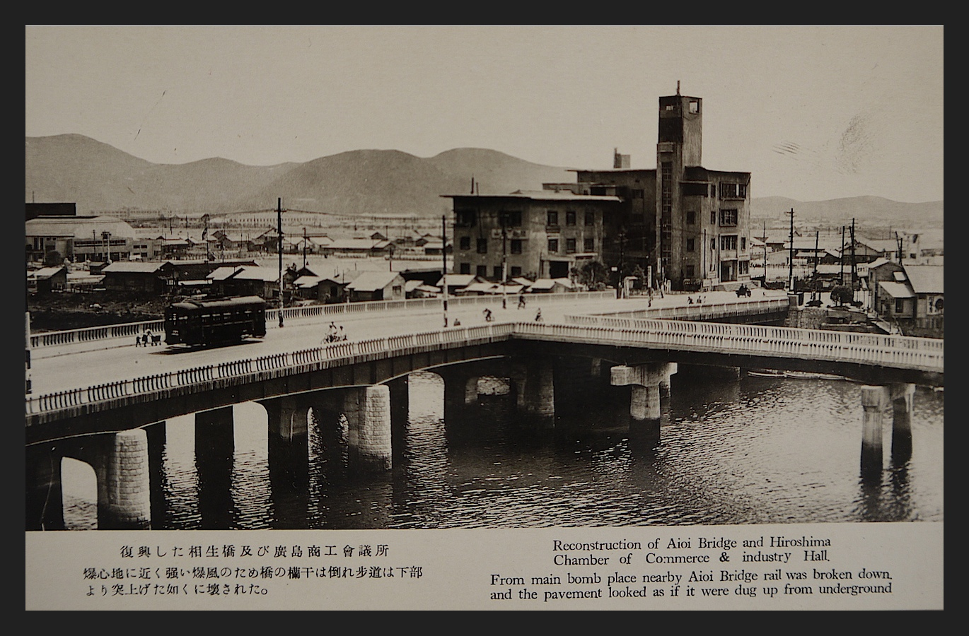 17 Hiroshima postcards. Atomic aftermath and area attractions