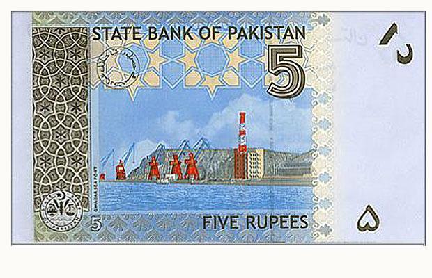 Pakistan 5 rupee note