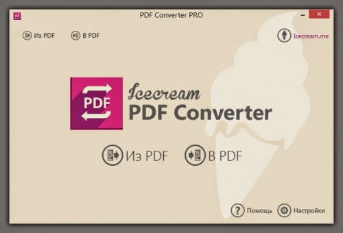 Icecream PDF Converter Pro Serial Number