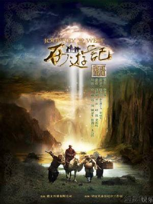 Tn Ty Du K &#8211; New Journey to the West (2011)