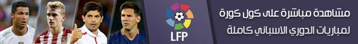 مشاهدة مباريات الدوري الأسباني اليوم على قنوات بي ان سبورت