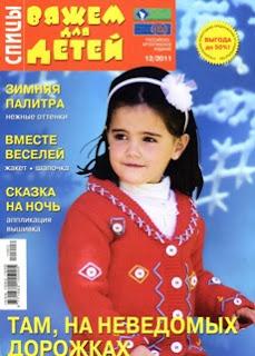 Вяжем для детей № 12 2011 Спицы