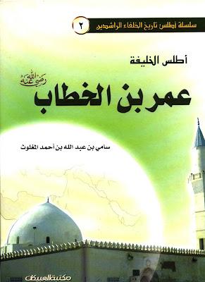 أطلس الخليفة عمر بن الخطاب - سامي المغلوث