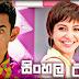 PK (2014) - [සිංහල උපසිරැසි | Sinhala Subtitles] - Full HD [1080p]