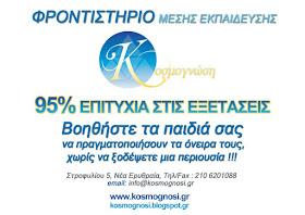 ΦΡΟΝΤΙΣΤΗΡΙΟ Μ.Ε. ΚΟΣΜΟΓΝΩΣΗ