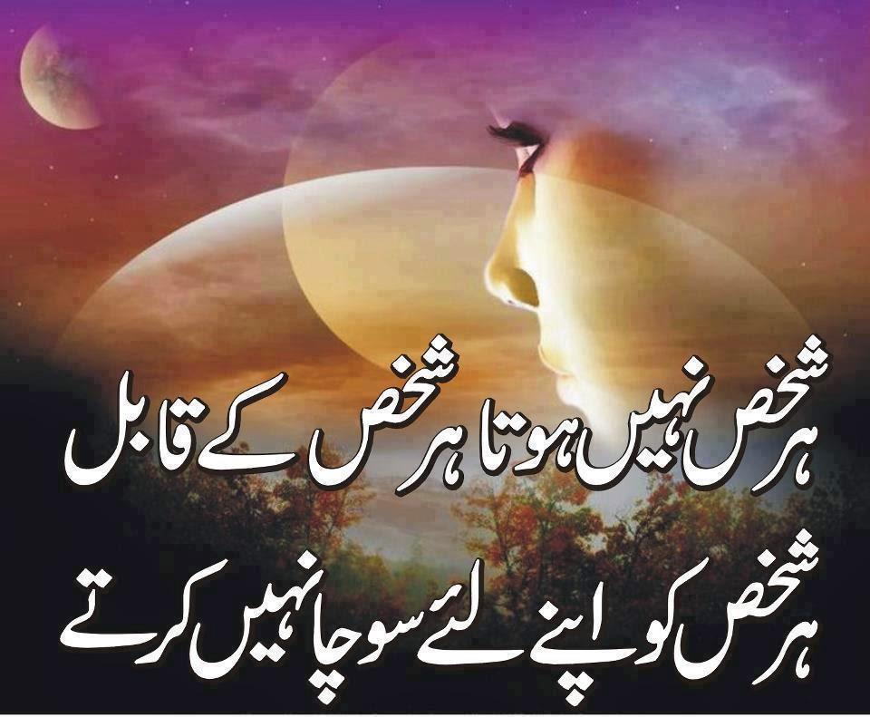 har shakhs nahi hota
