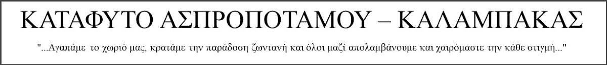 katafyto.blogspot.gr