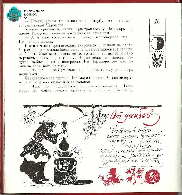 Книга СССР для детей рецепты магических снадобий рецепты зелья чертежи старая советская из детства магия