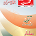 Faqeeh Feb 2014 islamic Monthly Urdu Magazine
