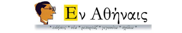 Ειδήσεις για το Ιστορικό Κέντρο των Αθηνών