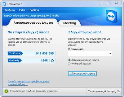 TeamViewer 7.0.12979