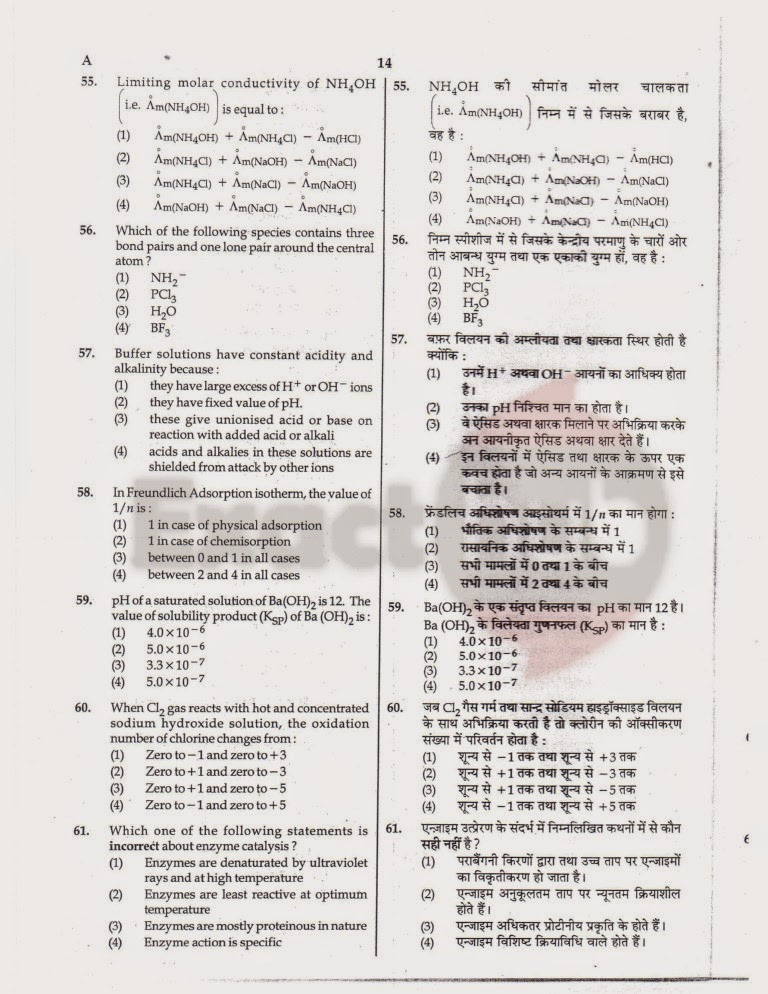 AIPMT 2012 Exam Question Paper Page 14