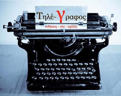 * ειδήσεις & κείμενα για την ελληνική κοινωνία *