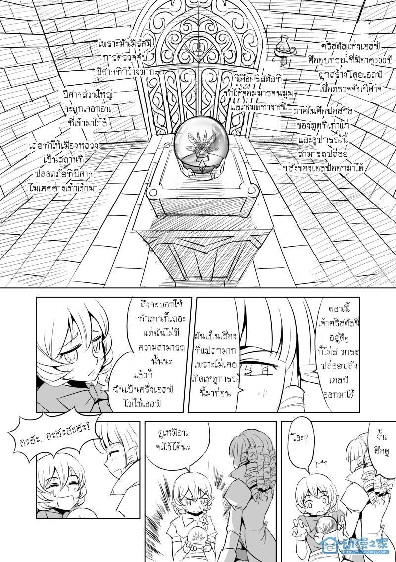 Egg of The Elf ตอนที่ 4 TH แปลไทย