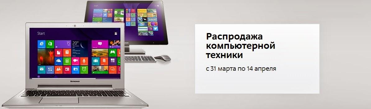 Распродажа компьютерной техники