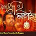 Deva Shree Ganesha Dj Baggio ( Ganpati Special Mix )
