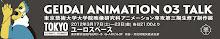 GEIDAI 03TALK 公式WEBサイト