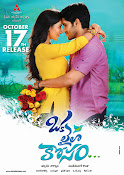 Oka Laila Kosam Movie Wallpapers-thumbnail-12