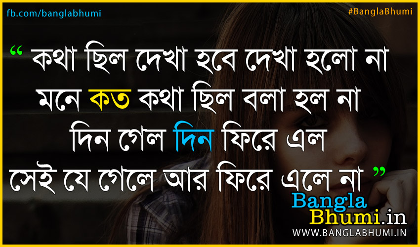 Drowing Sad Love Bangla: Bangla Sad Love Shayari In Bengali