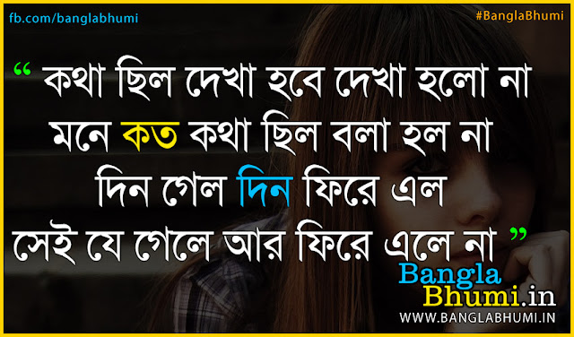 Bangla sad love Shayari in bengali - Nijer Valobasa