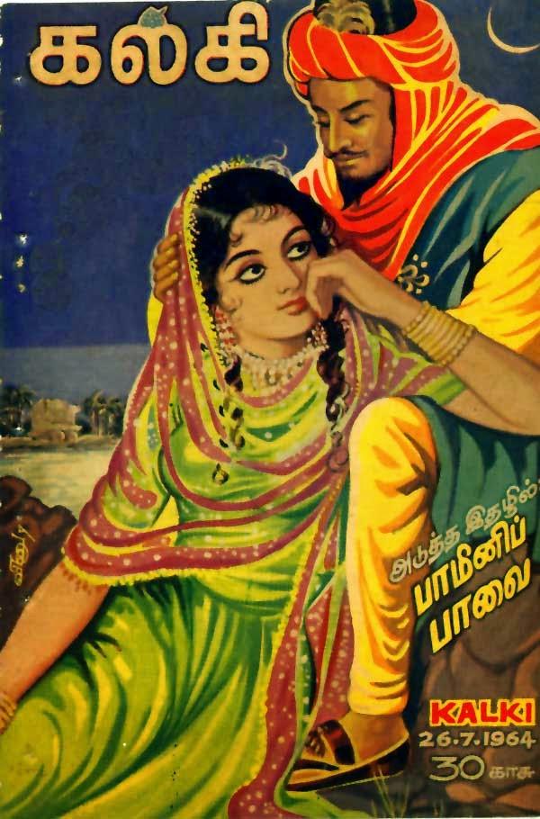 Bamini Paavai - Historical Novel by Vaandumama