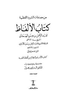 كتاب الألفاظ الكتابية للهمذاني