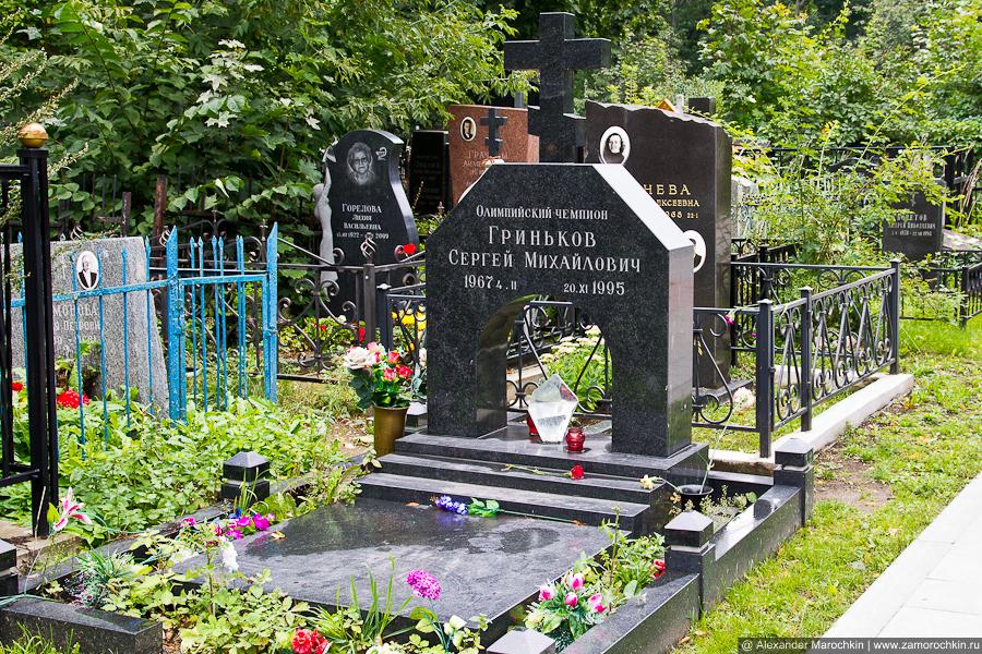 Могила фигуриста Сергея Гринькова на Ваганьковском кладбище