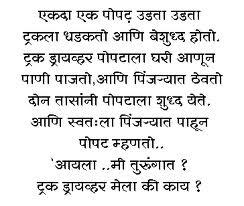 Marathi sms3