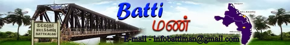 Batti மண்... BREAKING TAMIL NEWS (Eastern news-Srilankan news-world news)