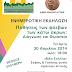 Παθήσεις των Φλεβών των Κάτω Άκρων: Διάγνωση και Θεραπεία. Εκδήλωση στον Δήμο Ηρακλείου Αττικής