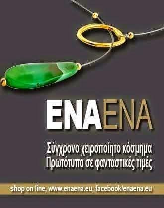 http://www.enaena.eu/en/