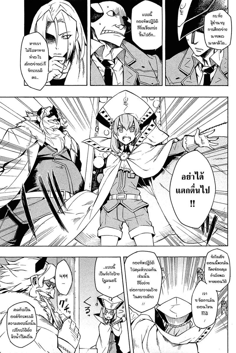 อ่านการ์ตูน Akame ga Kiru 08 ภาพที่ 5