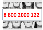 единый общероссийский номер телефона доверия для детей и подростков