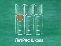 Электронная библиотека ЛитРес: Школа