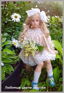 цветок детства