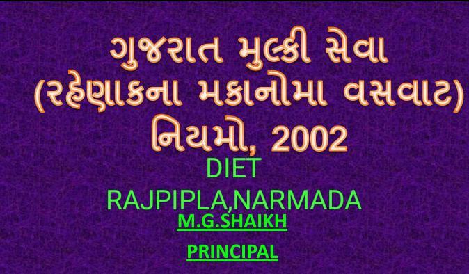 ગુજરાત મુલ્કી સેવા(રહેણાંકના મકાનોમાં વસવાટ)  નિયમો 2002,