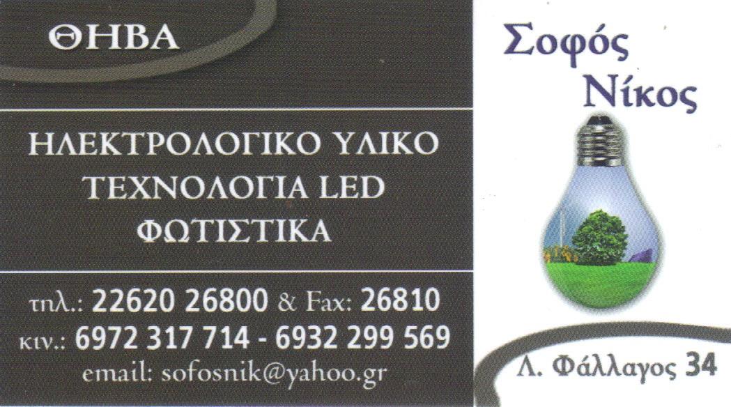 ΗΛΕΚΤΡΟΛΟΓΙΚΟ ΥΛΙΚΟ , ΤΕΧΝΟΛΟΓΙΑ LED , ΦΩΤΙΣΤΙΚΑ