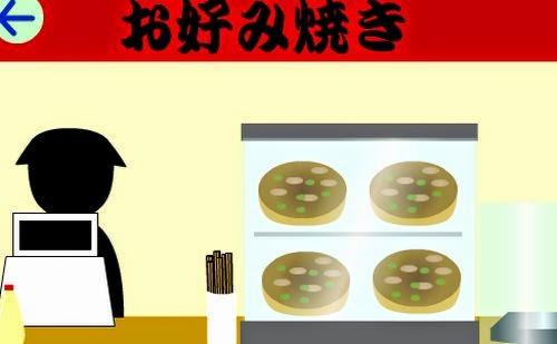 http://escape-cafe.com/okonomi/