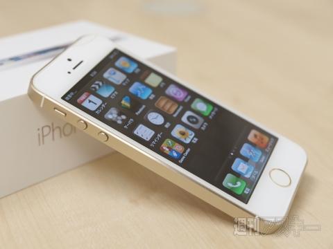 iPhone5を「iPhone5s風」にカスタマイズ!?なんじゃこりゃww