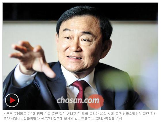 """[การประชุมผู้นำเอเชีย] ทักษิณ """" ผมต้องการสร้างประชาธิปไตยที่ยอดเยี่ยม """""""
