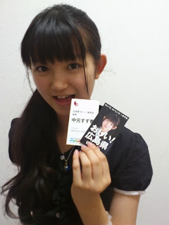 Nakamoto Suzuka
