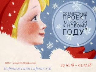"""Совместный проект """"Открытки к Новому году!"""""""
