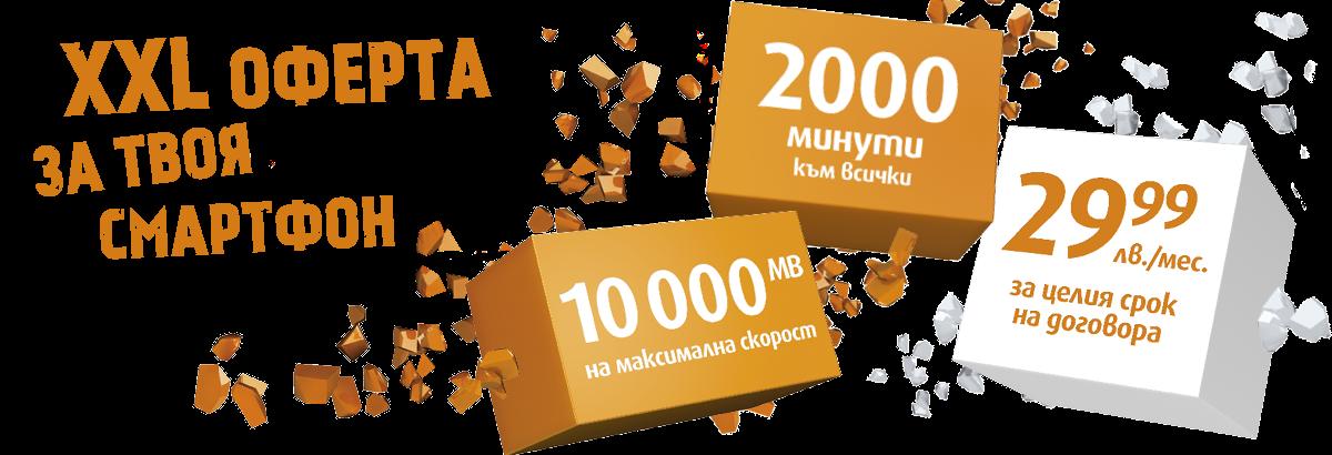 Разбиваща Оферта- 2000 мин към всички +10000мв интернет за 29,99 лв/мес