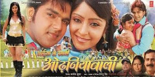 bhaiya ke shaali odhaniya waali MOVIE SONGS