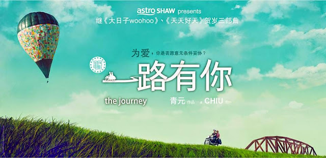 The Journey 一路有你 banner Malaysia movie poster