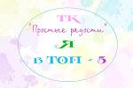 """ТОП-5 в """"Простых радостях"""""""