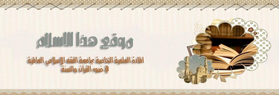 موقع هذا الإسلام (المادة العلمية الخاصة بجامعة الفقه الإسلامي العالمية في ضوء القرآن والسنة)