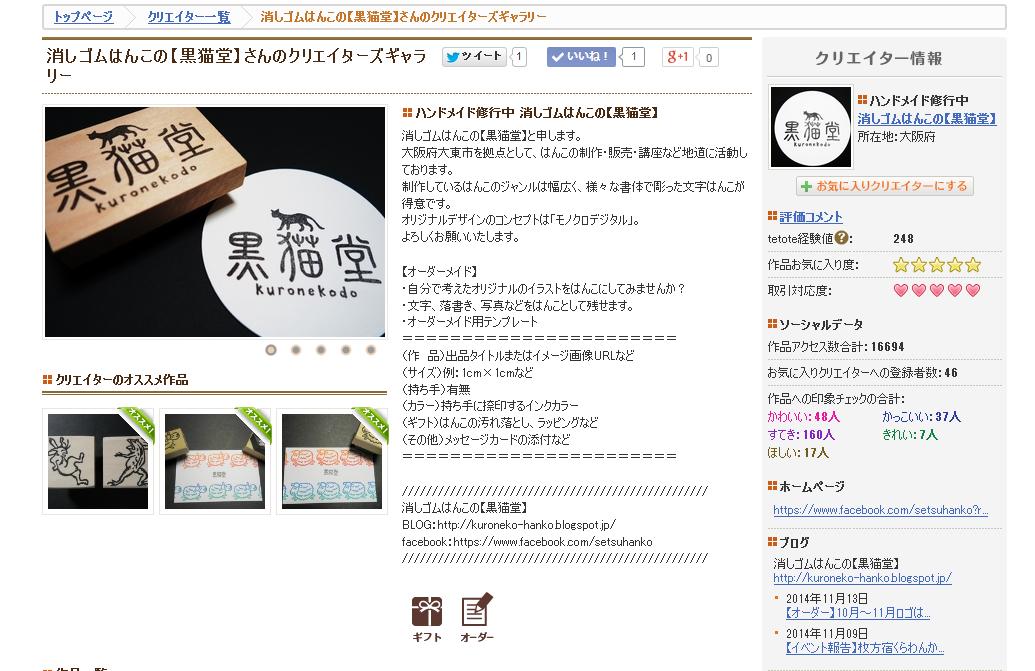 https://tetote-market.jp/creator/setsu2501/