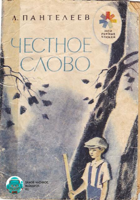 Старая детская книга Советский союз СССР советская из детства