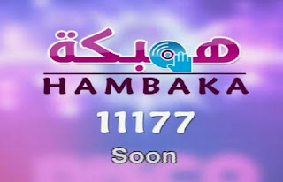 قناة همبكة/Hambkh frequency channel on Nilesat